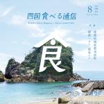 徳島県南部、美波町日和佐(ひわさ)の大浜海岸
