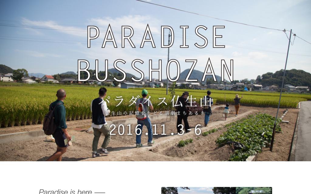 paradise_busshozan
