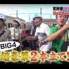 【9月24日21:00~日テレ】鉄道BIG4、松井玲奈さん、東出昌大さん、宮川大輔さんがことでんに!