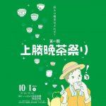 【10月01日(土)】徳島県上勝町「第一回 上勝晩茶祭り」