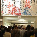 【12/2 19:30〜NHK】ディスカバー四国コンサート Discover Shikoku Concert