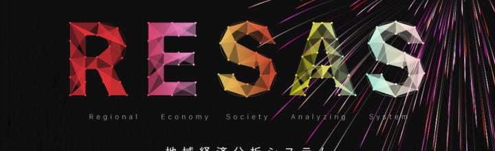地域経済分析システム「RESAS」で四国をみてみました。