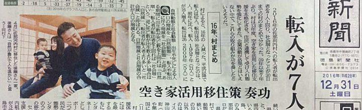 徳島・佐那河内村(さなごうちそん)の人口社会増!転入が7人上回る