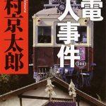 西村 京太郎著『琴電殺人事件』
