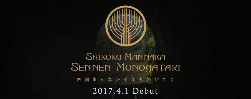 【 2017年4月デビュー】JR四国の新しい観光列車「四国まんなか千年ものがたり」