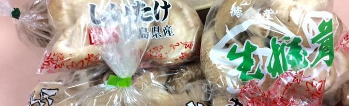 佐那河内村の椎茸で鍋をつくる