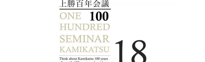 【2月18日(土)15時〜】徳島県上勝町の『上勝百年会議』でお話させて頂きます