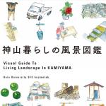 慶應義塾大学SFC『神山の暮らしの風景図鑑』『かみやまでいきること』など