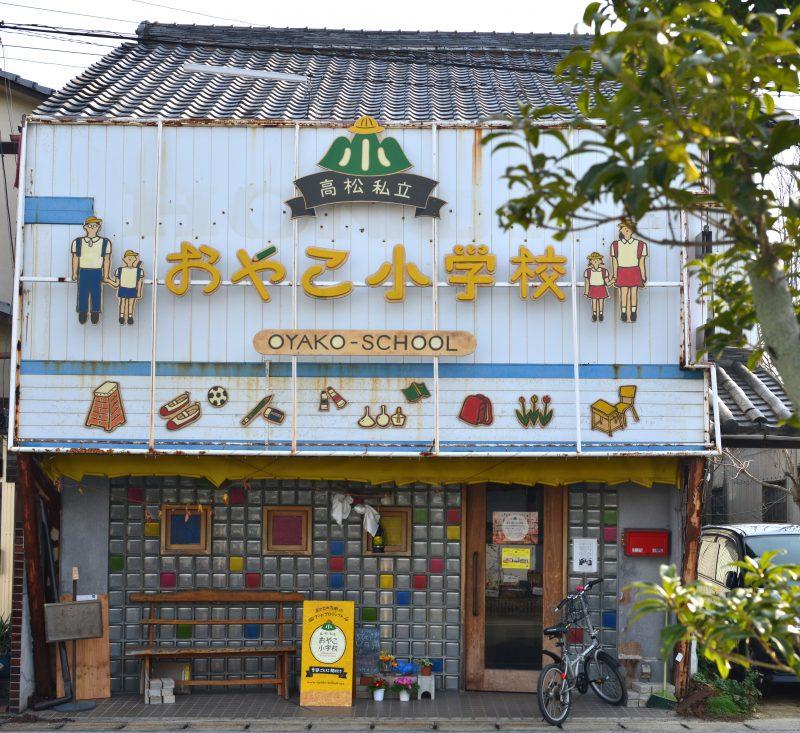高松私立おやこ小学校 OYAKO School