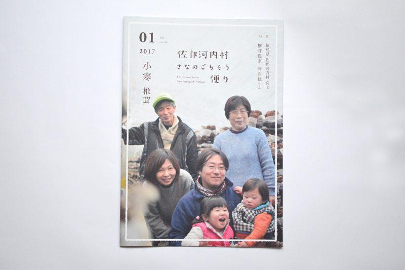 『さなのごちそう便り』の1月・小寒号は椎茸農家の岡西稔さん