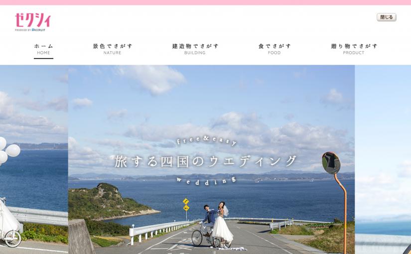 四国だからできるウェディングを探せるサイト『旅する四国のウエディング』