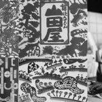 【写真レポート】和田邦坊デザイン探訪記 発表トークイベント&邦坊茶会