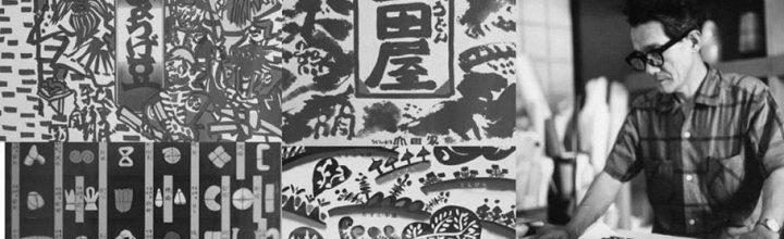 【3月28日(火)】和田邦坊デザイン探訪記 発表トークイベント&邦坊茶会