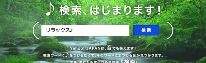 "「Yahoo!検索」で""音""を検索できる新機能『♪(おんぷ)検索』"