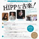 【4月7日(金)】600年前音楽が当時の楽器で蘇る!『たかまつ国際古楽祭』 Music Antiqua Takamatsu