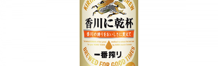 【7月18日発売開始!】香川のための、香川だけの一番搾り『香川に乾杯』