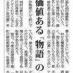 日本農業新聞 2017年3月5日(日)