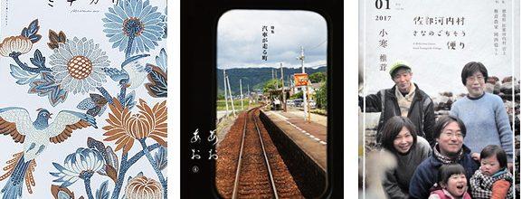【写真レポート徳島・神山】インターローカル・ミーティング〝地域を伝える〟