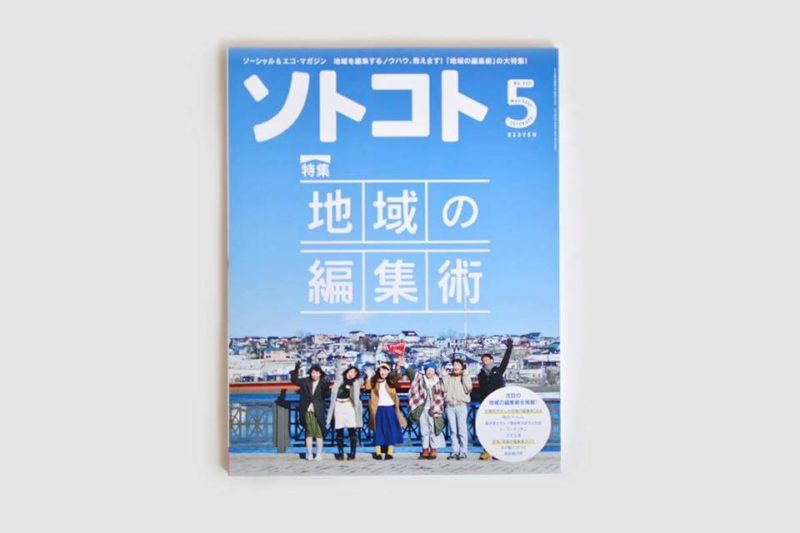 ソトコト2017年5月号 特集『地域の編集術』に物語を届けるしごとが掲載!