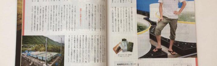雑誌Wedge(ウェッジ)に高知県室戸の蜂谷くんが登場