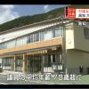 高知県大川村で、村議会を廃止し全国唯一の「町村総会」を検討