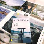 雑誌『瀬戸内スタイル』創刊しました!