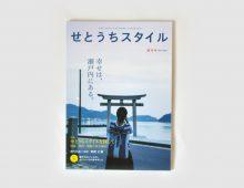 せとうちスタイル Vol.1 『せとうち食のランドスケープ』