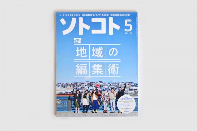 ソトコト5月号特集『地域の編集術』に物語を届けるしごとが掲載!