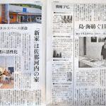 朝日新聞(2017年6月14日)