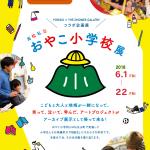 【香川6/2(土)〜22(金)】高松私立おやこ小学校 – OYAKO School