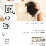 【香川8/26土】土佐和紙をつかった演劇『風の強い日に』 Washi+Performing Arts? Project