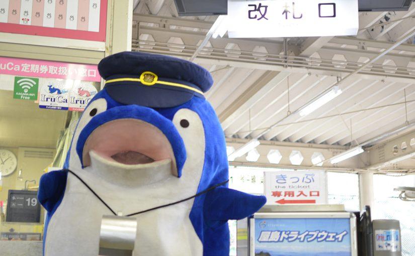 【3月3日(土)始発より】SuicaやICOCAでことでんに乗れるように!