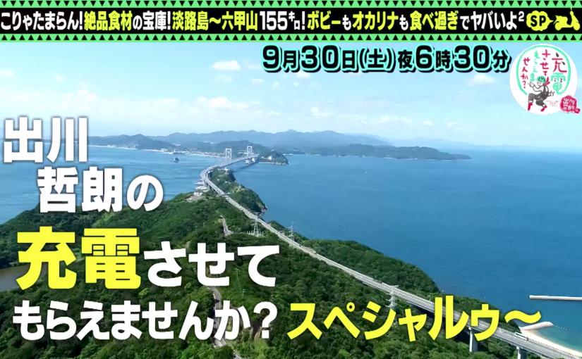 【9/30土19:54〜テレ東】淡路島〜六甲山を旅する「出川哲朗の充電させてもらえませんか?」
