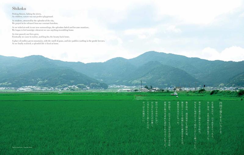 雑誌IKUNAS vol.6の最新刊テーマは「四国で暮らす」