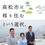 【11/11(土)・東京】出演予定。高松市 首都圏交流会】高松で暮らすこと、働くこと
