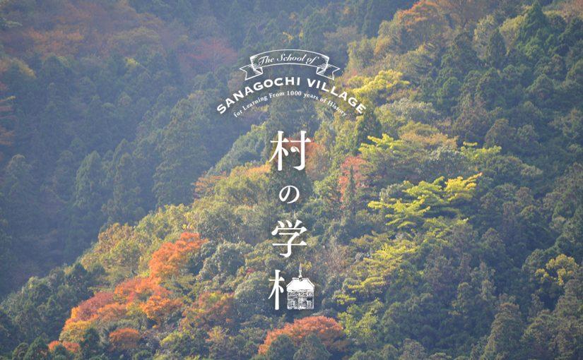 【写真レポート】中村優さん『ばあちゃんの幸せレシピ』村の学校vol.01