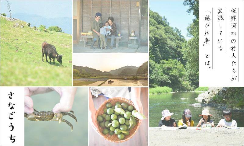 【満員御礼!】TURNSカフェ 佐那河内村の遊び仕事