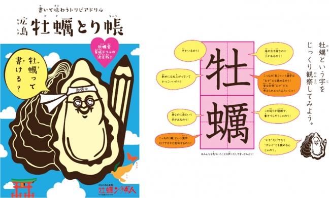 【広島:牡蠣生産量日本一!】牡蠣の字だけ練習する漢字ドリル「牡蠣とり帳」