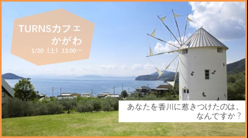 【1月20日(土)東京】今年はせとうち暮らし特集!TURNSカフェかがわ