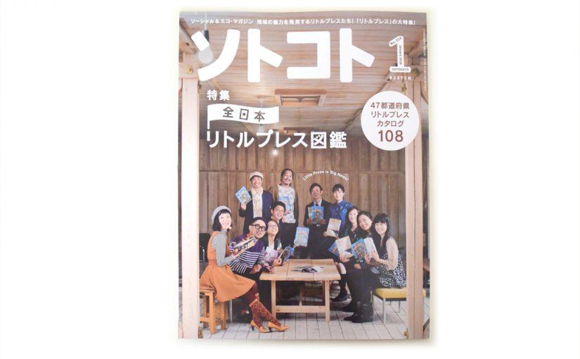 雑誌ソトコトに佐那河内村の季刊誌『さなのごちそう便り』が掲載されました