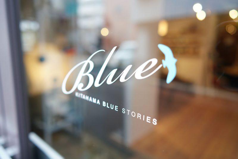 瀬戸内のものづくりと物語に出会える場「Kitahama blue stories」