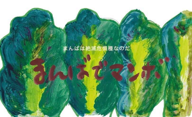 【1月28日(日)】香川県のローカル野菜、まんばを食べるイベント「まんばでマンボ」