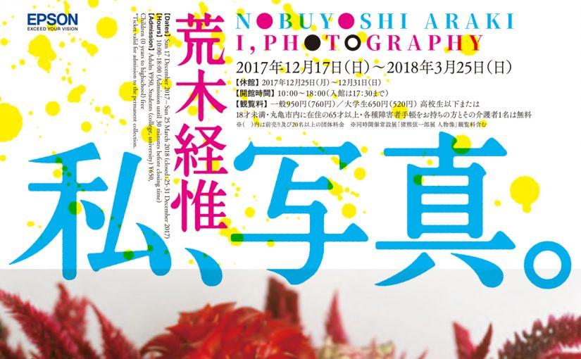 【3月25日(日)まで】MIMOCAで写真家・荒木経惟展が開催中 – Nobuyoshi Araki-I, Photography