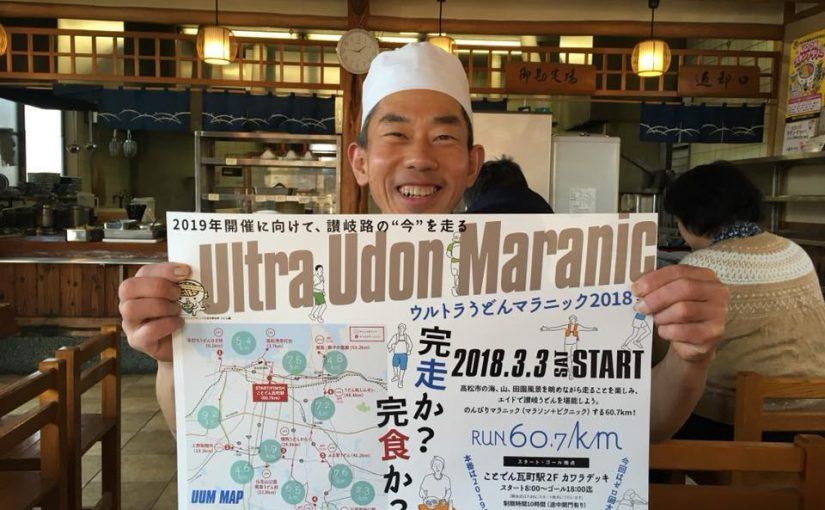 【3月3日(土)】うどんでエネルギー補給!?エイドがうどんのマラソン大会がうどん県で開催