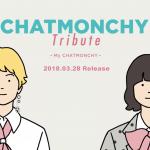 【徳島・9/23】チャットモンチー完結後、佐那河内村の音楽フェスに出演予定 – CHATMONCHY