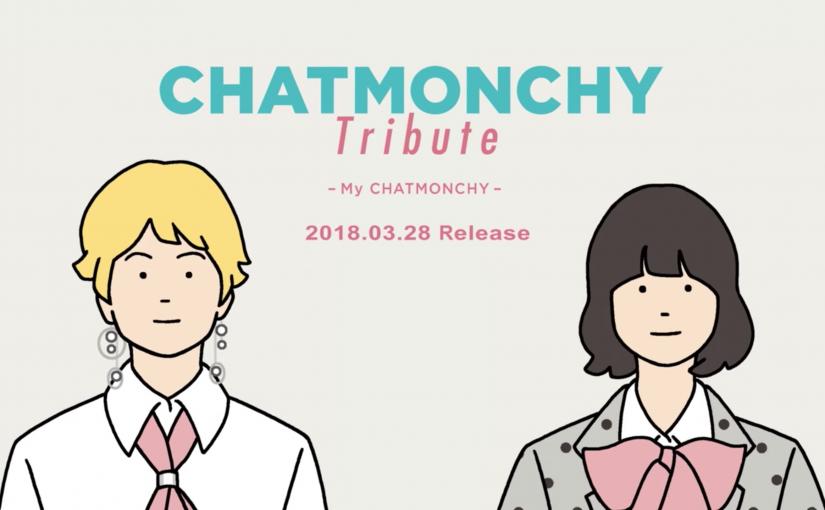 【徳島県出身!3月28日発売】チャットモンチー『CHATMONCHY Tribute ~My CHATMONCHY~』