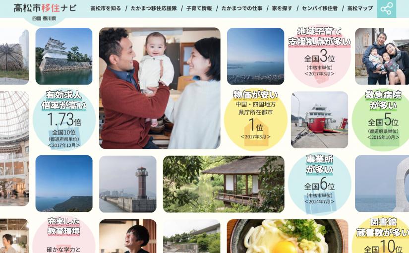 香川県高松市の移住サイト『高松市移住ナビ』がリニューアルしました!