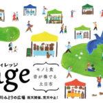 【高知5/18(土)・19(日)】ヴィレッジ 2018 〜モノと食、音が奏でる土日市〜