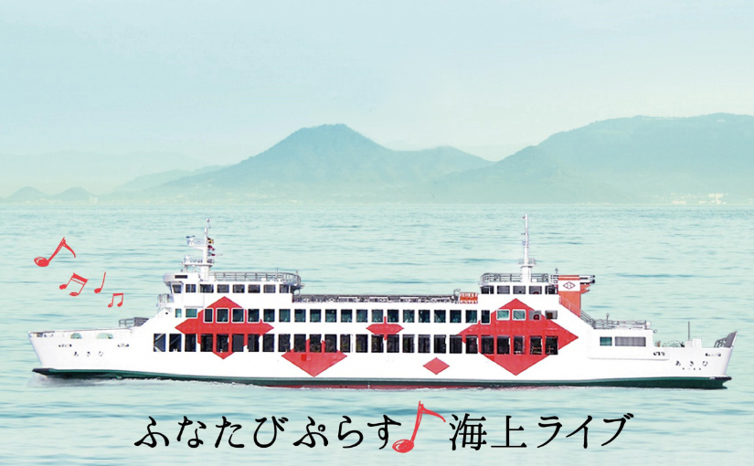 【5/5(土)無料】直島のフェリー船内で音楽ライブ – Music performances in Naoshima ferry