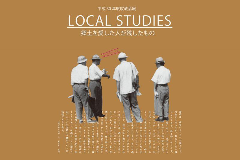 【香川6/24まで】LOCAL STUDIES~郷土を愛した人が残したもの~